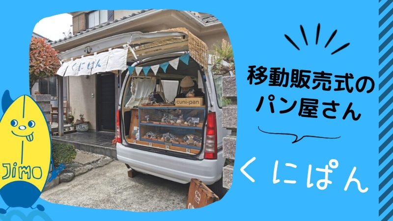 【茅ヶ崎】移動販売式パン屋さんcuni-pan(くにぱん)の天然酵母パンの味が優しすぎる!