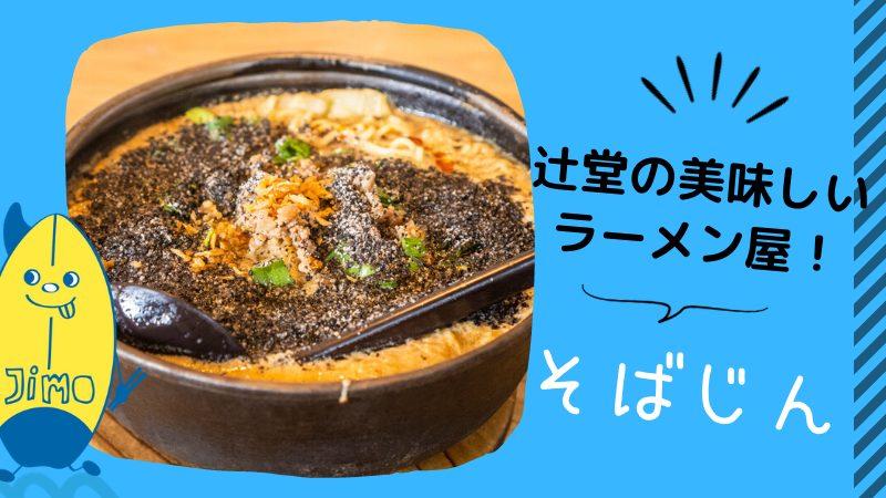 【辻堂】麺処そばじんの鳥そば食べてきた!角煮焼き飯も豪快で美味い!