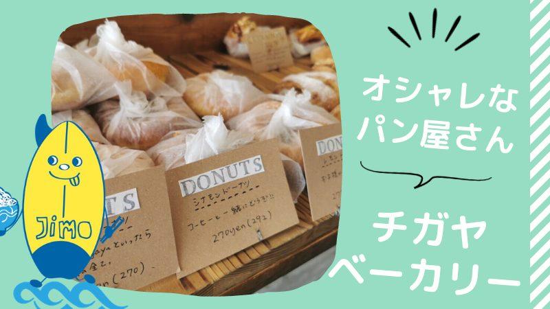 【辻堂】チガヤベーカリーのドーナツが絶品!シンプルでオシャレなパン屋さん。