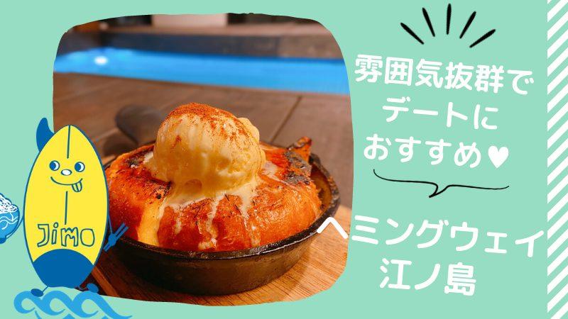 【江ノ島】カフェ&バー ヘミングウェイでフレンチトースト食べてきた!デートにおすすめ♥