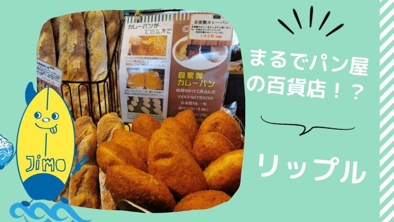 【辻堂】パンステージ・リップルの自家製カレーパンが美味しい!種類が多すぎてまるでパンの百貨店!