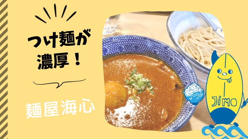 【辻堂】濃厚!麺屋海心のつけ麺・鶏白湯ラーメンの中毒性がすごい!