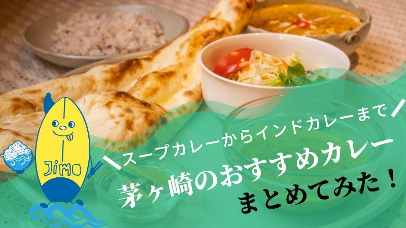 茅ヶ崎市のおすすめカレー屋10選!スープカレーからインドカレーまで厳選紹介!