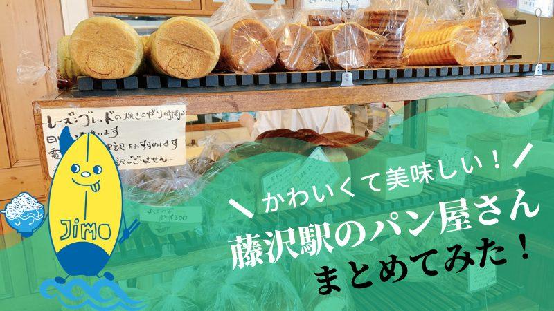 藤沢駅周辺のおすすめパン屋&ベーカリー10選!人気で可愛いパン屋さんをまとめてみた!