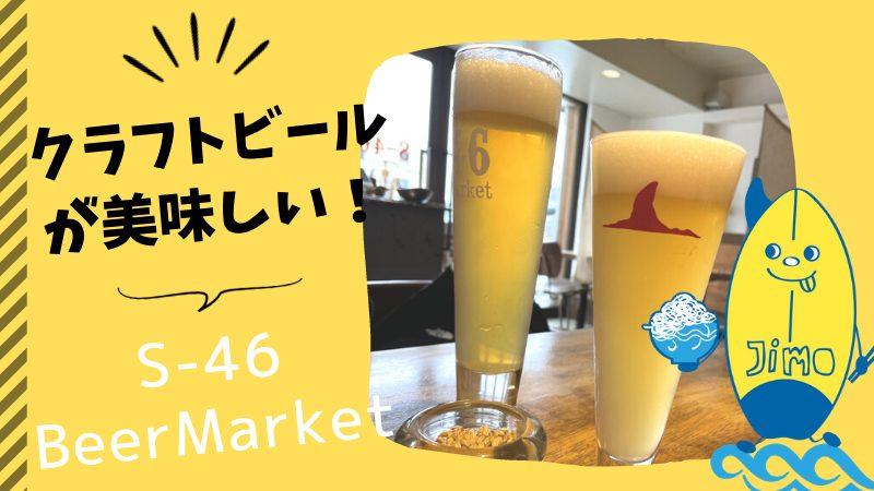 S-46 BeerMarket