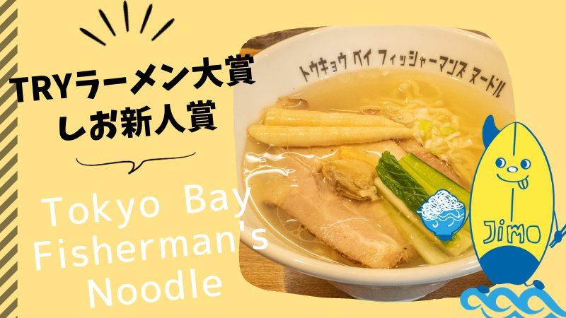 【開店】Tokyo Bay Fisherman's Noodleが茅ヶ崎駅北口に4月27日新オープン!