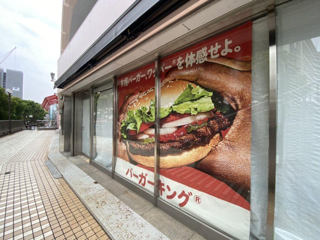バーガーキング藤沢