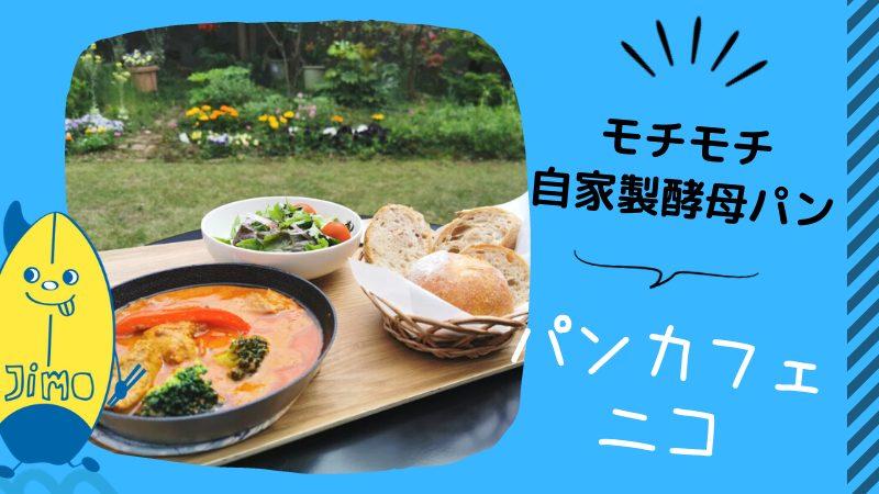【茅ヶ崎】パンカフェ・ニコでカレーランチ!自家製酵母パンがモチモチ!