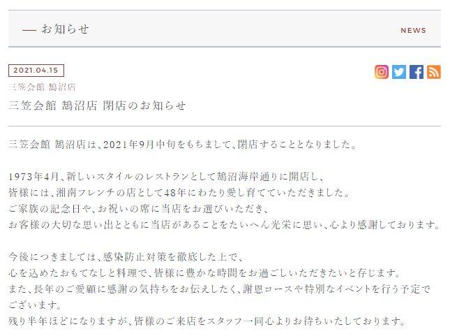 三笠会館閉店