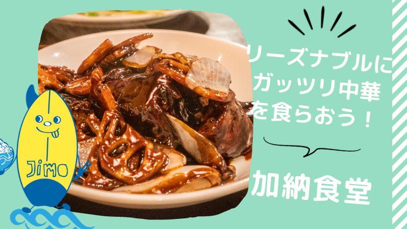 【茅ヶ崎】茅ヶ崎でリーズナブルに中華を食べるなら加納食堂!真っ黒酢豚がジューシーで美味しい!