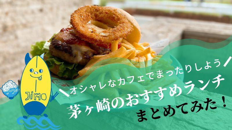 茅ヶ崎のおすすめランチ10選!オシャレな海沿いカフェから絶品ハンバーガーもご紹介!