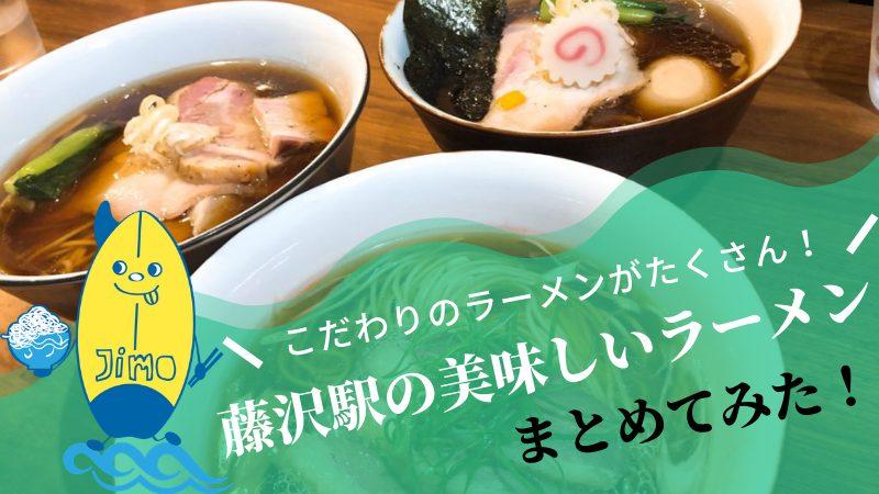 藤沢駅周辺のおすすめラーメン屋10選!個性豊かなこだわりラーメンをご紹介!