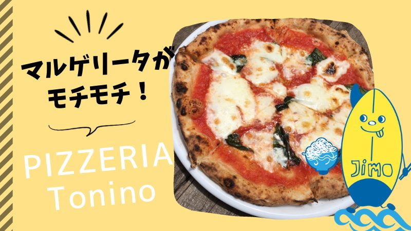 pizzeria-tonino