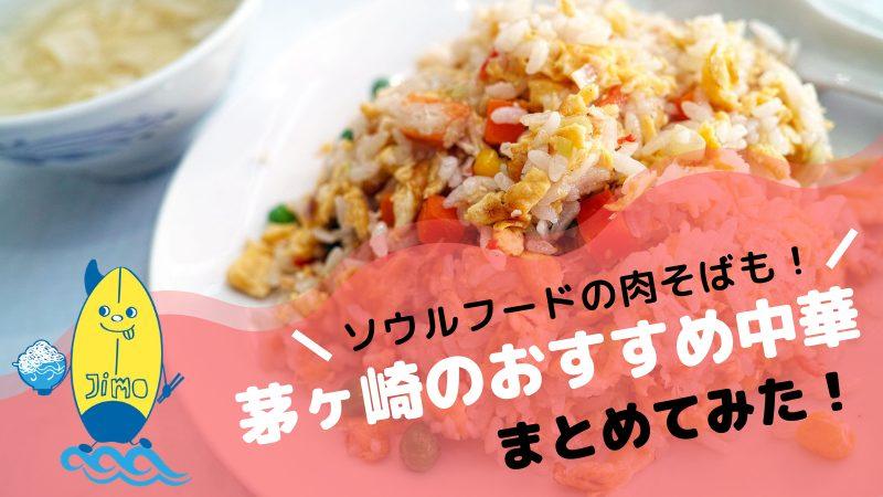 茅ヶ崎中華料理