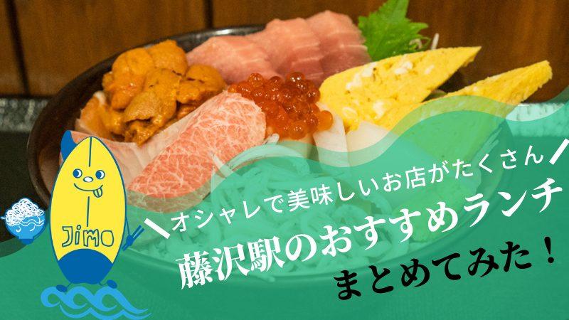 藤沢駅ランチ