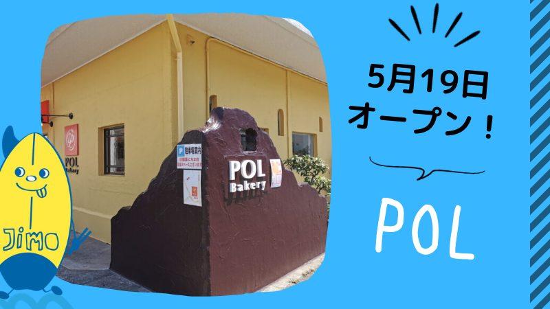 【開店】茅ヶ崎市南湖にPOLベーカリー(ポル)が5月19日オープン!こなひき洞の跡地です。