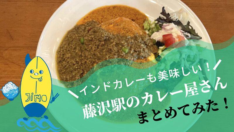 藤沢駅カレー