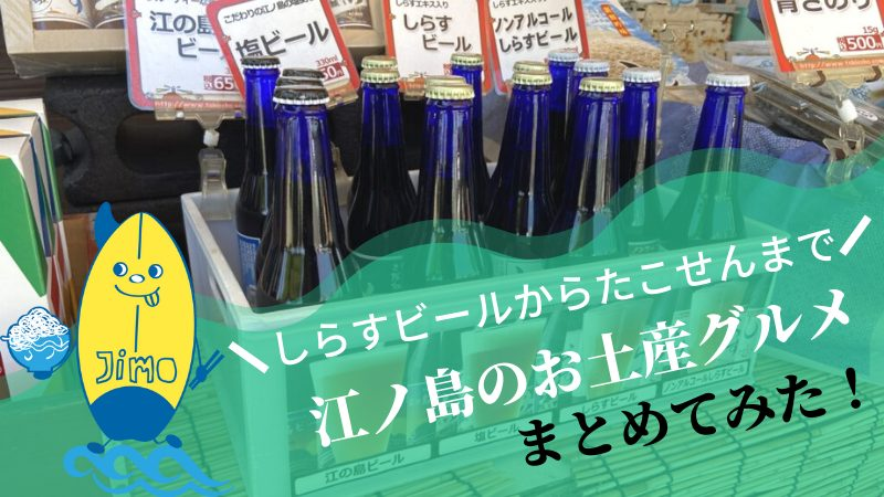 江ノ島お土産