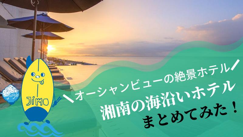 湘南海沿いホテル
