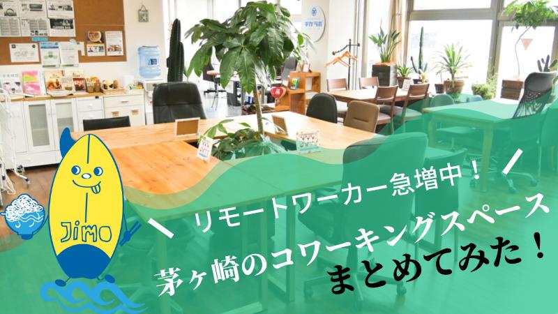 茅ヶ崎コワーキングスペース