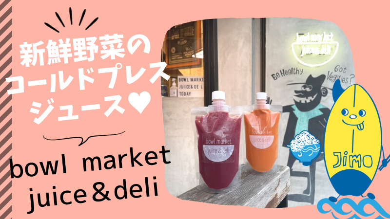 bowl market juice&deli