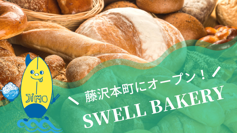 swellbakery
